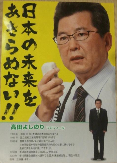 社民党香川三区予定候補者「高田よしのり」さんのチラシです。  それなりに名前はとおっていて、知る人は知っているのですが、香川三区の中では知名度が低いのが現状 ...